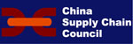 China Supply Chain Council